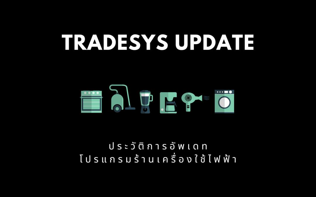 tradesys_update